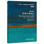 死海古卷概说(斑斓阅读.外研社英汉双语百科书系典藏版)