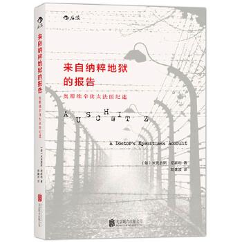 汗青堂丛书003·来自纳粹地狱的报告《来自纳粹地狱的报告》(汗青堂003)