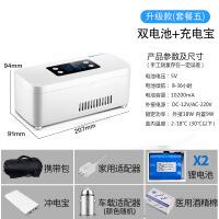 胰�u素冷藏盒便�y智能��d家用�S身充�式制冷�品小冰箱迷小