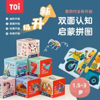 TOI低幼龄大片双面启蒙拼图书游戏儿童宝宝益智玩具地图4-6岁男孩女孩幼儿园拼图恐龙