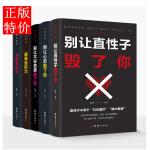 情绪管理系列全5册 别让直性子毁了你 别让心态毁了你 别让不好意思害了你 超级自控力 情绪掌控术 XSY