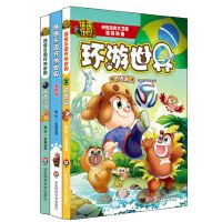 熊熊乐园环游世界 第一辑(套装全3册)(英国篇+新西兰篇+巴西篇)