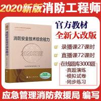备考2021注册消防工程师2020教材 消防安全技术综合能力(2020年版)