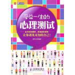 受益一生的心理测试 唐华山 编著 人民邮电出版社