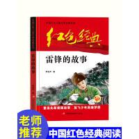 中国红色儿童文经典系列 雷锋的故事 7-9-12-14岁青少年读物少年励志 课外阅读书籍 指定书目 课外书红色经典儿童爱
