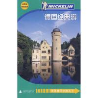 【二手书9成新】 德国经典游 《米其林旅游指南》编辑部 9787563378210