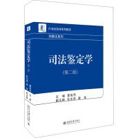司法鉴定学(第2版) 北京大学出版社