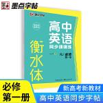 墨点字帖 高中英语同步课课练第一册高中一二三年级配套教材衡水体书法练习字帖