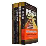 罗杰・道森经典著作(套装共5册)成交 优势谈判 优势执行力 优势薪酬谈判 赢在决策力
