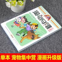 淘气包马小跳系列 宠物集中营 漫画升级版杨红樱的书全套26册单本单卖7-8-10-12-15岁儿童读物一二四五三六年级