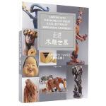 走进木雕世界--世界木材日木雕作品集(Ⅰ)(精)