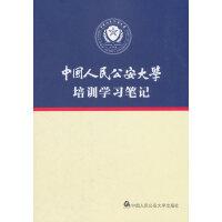 *中国人民公安大学培训学习笔记