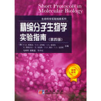 精编分子生物学实验指南(第四版)――生命科学实验指南系列 F.M.奥斯伯 R.E.金斯顿 J.G.塞德曼 K.斯特拉尔