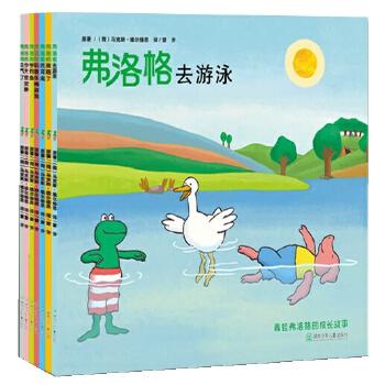 青蛙弗洛格的成长故事 第二辑(全7 册)新旧版随即发货