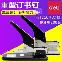 得力大号钉书机 得力 订书机 重型订书机 210页 加厚 0399