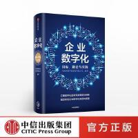 企业数字化 用友网络科技股份有限公司 著 中信出版社图书 书籍