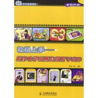 【二手旧书9成新】轻松上手:制作电子相册和相片VCD――数码新生活系列徐淼,于瑶著9787115120267人民邮电出