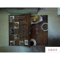 """【二手旧书8成新】小""""食""""光:101份咖啡馆人气餐点家中的悠闲小食时光"""