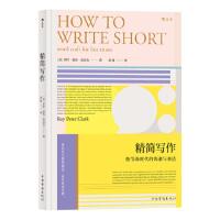 正版-FLY-精简写作:How to Write Short [美]罗伊・彼得・克拉克(Roy Peter Clark
