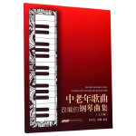 中老年歌曲改编的钢琴曲集(大字版)