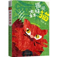 挪威森林猫(荣获2018年冰心儿童图书奖)