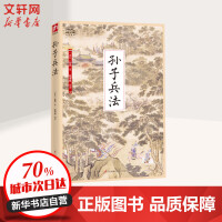 孙子兵法 江苏凤凰科学技术出版社