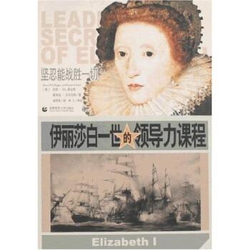 """封面有磨痕-TSW-伊丽莎白一世的领导力课程 肖恩·OL希金斯(ShaunOL.Higgins),帕米拉·吉尔伯特 9787811192018 首都师范大学出版社 书名上标有""""封面有磨痕""""的书籍,为库存书籍,由于存放时间较长,外观会有显旧、书脚磕坏、书脊发黄、封面有磨痕等情况,但内页都是全新,不影响正常使用;如您对商品品相要求较高,请慎拍!不作为退换货理由。"""