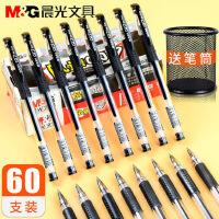 60支装中性笔晨光Q7水笔水性签字笔学生用 碳素黑笔笔芯0.5mm考试专用笔黑色圆珠笔办公红笔笔心文具用品批发