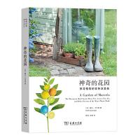 神奇的花园:探寻植物的食色及其他(自然文库)[美]露丝?卡辛格 著 商务印书馆