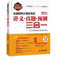 全国职称计算机考试讲义真题预测三合一――中文WindowsXP操作系统(附赠题库版超级模拟软件,送《上机考试要点速查手册