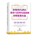 新编现代酒店服务与管理实战案例分析实务大全(畅销酒店管理书籍)