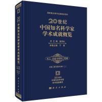20世纪中国知名科学家学术成就概览・化工冶金与材料工程卷・冶金工程与技术分册(二)(诺贝尔医学奖得主屠呦呦倾力推荐)