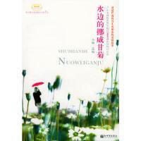 【二手旧书九成新】水边的挪威甘菊小额新世界出版社9787801872685
