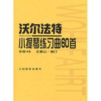 【二手旧书九成新】沃尔法特小提琴练习曲60首(作品45) (��)沃尔法特 作曲,王振山订 9787103017371