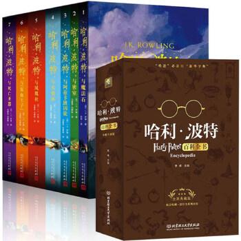 哈利波特全集纪念版全集全套8册 周年中文纪念典藏版 J.K.罗琳的书 哈利波特百科全书 与死亡圣器与魔法石与被密室 哈利波特