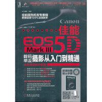 封面有磨痕-SD-佳能EOS 5D Mark III数码单反摄影从入门到精通-全高清视频讲解版-超值附赠镜头手册-(含