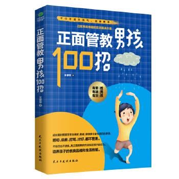 正面管教男孩100招(pdf+txt+epub+azw3+mobi电子书在线阅读下载)