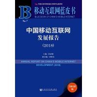 移动互联网蓝皮书:中国移动互联网发展报告(2018)