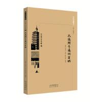 京华通览 大运河与通州古城