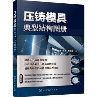 压铸模具典型结构图册 化学工业出版社