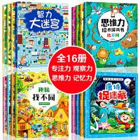全套16册迷宫书4岁智力大迷宫找不同专注力训练儿童3-6岁益智书图画捉迷藏逻辑思维训练书籍 幼儿走迷宫书大冒险左右脑开发