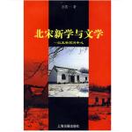 北宋新学与文学:以王安石为中心