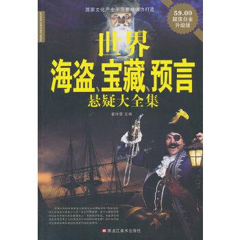 世界海盗、宝藏、预言悬疑大全集(新)