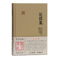 花间集(国学典藏)