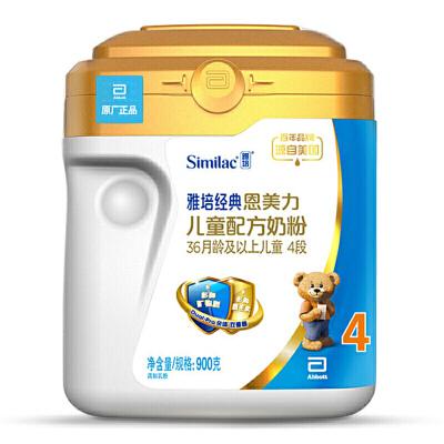 【18年4月生产】雅培金典恩美力儿童配方奶粉4段900克罐装3岁以上适用(原亲体金装喜康力)
