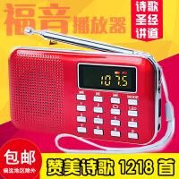 播放器 便携福音机 赞美诗歌1218首mp3 TF内存卡8G 讲道点读