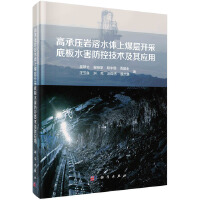 高承压岩溶水体上煤层开采底板水害防控技术及其应用