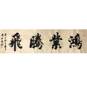 中国书协会员,辽宁省书协理事,鞍山市书协主席周荣光书法(鸿业腾飞)32