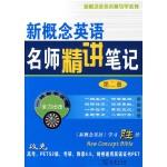 新概念英语名师导学系列·新概念英语名师精讲笔记(第2册)