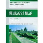 景观设计概论(陈斌)